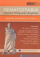 Θεματογραφία αρχαίων ελληνικών κειμένων Β΄και Γ΄λυκείου