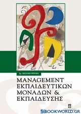 Management εκπαιδευτικών μονάδων και εκπαίδευσης
